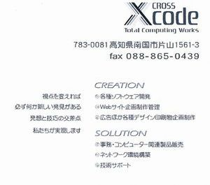 Xcode(クロスコード)|アスリネットの賛助会員