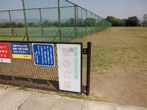 スポーツ広場入り口